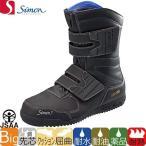 安全靴 ブーツ シモン Simon S538鳶技 2313170