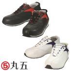 安全靴 丸五 MARUGO クレオスプラス #830 かかとが踏めるくん 紐靴 スニーカータイプ