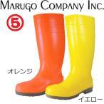 丸五/マルゴ/安全プロハークス#920 【作業用長靴】