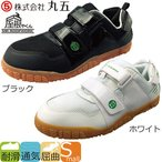 丸五/MARUGO/屋根やくん#03【作業靴】