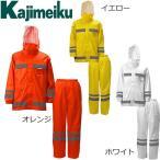 レインスーツ(上下セット)/視認性レインスーツ/3810/カジメイク/Kajimeiku