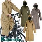 レインコート カジメイク Kajimeiku サイクルモードレインコート 7440 レインウエア 合羽 カッパ レディース 自転車 カジュアル
