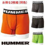 HUMMER ハマー アンダーウエア 2枚組 9050-40