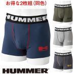 HUMMER ハマー アンダーウエア 2枚組 9053-40