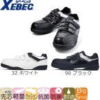 作業靴 スニーカータイプ/ジーベック/85404 セフティシューズ/XEBEC
