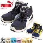 【送料無料】PUMA プーマ 安全靴 ジャパンモデル ハイカット ライダー・ミッド Rider Mid 63.350.0