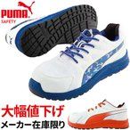【在庫処分大幅値下げ】PUMA プーマ 安全靴 ジャパンモデル リレー メンズ レディース かっこいい おしゃれ 日本人向け 幅広