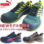 2020年 新作 安全靴 PUMA プーマ チャージ CHARGE 紐靴 JSAA規格 人気 おしゃれ iF デザインアワード受賞