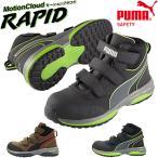 安全靴 ハイカット PUMA プーマ ラピッドミッド RAPID MID ミッドカット ベルクロ 2020年 新作 マジックテープ 人気 おしゃれ