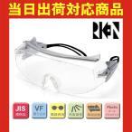 保護メガネ オーバーグラスタイプ/理研オプテック/RS-810S VF/防曇保護メガネ