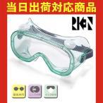 保護メガネ ゴーグルタイプ/理研オプテック/M96-F/安全用品/保護メガネ/ゴーグルタイプ/安全保護具/眼保護具/保護眼鏡/保護めがね/安