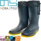 長靴 のらスタイル NORA STYLE のらマルチブーツ NS-660 先芯なし ゴム長 レインブーツ
