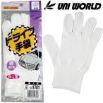 作業用軍手 ユニワールド ドライブ手袋 婦人用 12双(1ダース) 1701 純綿 作業手袋