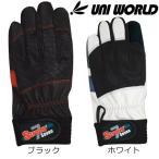 合成皮革手袋 ユニワールド ストロングセブン ULTRA HARD Strong Seven 1双 SR-7B,SR-7W 作業手袋