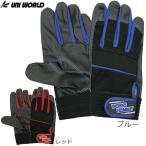 合成皮革手袋 ユニワールド 合成皮革手袋 MPファイバー 1双 2610B,2610R 作業手袋