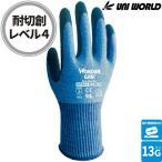 耐切創手袋 ユニワールド ワンダーグリップ カットアラミド WONDER GRIP Cut Aramid 1双 WG757
