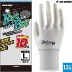 ユニワールド ニトビート NITO BEAT 10双セット カラー ホワイト サイズ M 品番 3640-10P