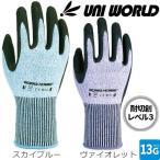 耐切創手袋 ユニワールド 安全手袋 1双 5500,5510 作業手袋
