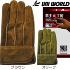 ユニワールド A級 オイル牛床革 背縫い 1双 KS445、KS465