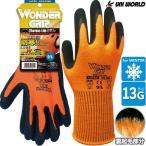 ユニワールド ワンダーグリップ サーモライト WONDER GRIP Thermo Lite WG320 作業用防寒手袋