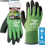 ユニワールド ワンダーグリップ サーモアクア WONDER GRIP Thermo Aqua WG348 作業用防寒手袋