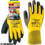 防寒手袋 作業用 ユニワールド ワンダーグリップ サーモプラスアルファ 1双 WG337