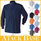 アタックベース 3030-15 ハイネック メンズ 通年対応 ATACK BASE 長袖Tシャツ カジュアルウェア