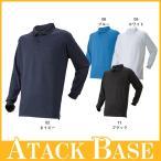 アタックベース 311-15 白金ナノ長袖ポロシャツ メンズ 秋冬 通年 ATACK BASE 作業服 作業着 長袖