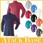 アタックベース 850-15 長袖ハイネック メンズ 通年対応 ATACK BASE 長袖Tシャツ カジュアルウェア