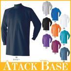 アタックベース 950-15 裏綿ハイネック メンズ 通年対応 ATACK BASE 長袖Tシャツ カジュアルウェア