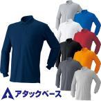 アタックベース 1700-15 長袖ポロシャツ メンズ 秋冬 通年 ATACK BASE 作業服 作業着 長袖