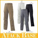 アタックベース 017-1 カーゴパンツ メンズ 秋冬 通年 ATACK BASE 作業服 作業着 ポケット付き