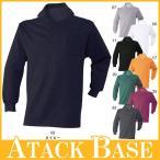 ショッピング防寒 アタックベース 450-15 裏起毛ポロシャツ メンズ 防寒ウェア ATACK BASE 防寒シャツ 作業着