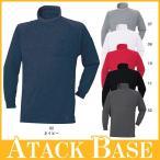 アタックベース 550-15 裏フリースハイネック メンズ 通年対応 ATACK BASE 長袖Tシャツ