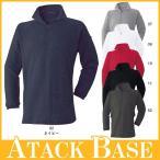 アタックベース 650-15 裏フリースジップアップ メンズ 通年対応 ATACK BASE
