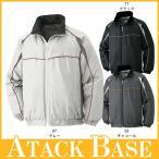 アタックベース 765-1 防寒ブルゾン メンズ 防寒ウェア ATACK BASE 防寒作業服 作業着 防寒ウエア