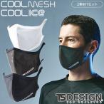 暑さ対策 藤和 TS Design クールフェイスマスク(2素材1セット) 841192 夏用 涼しい