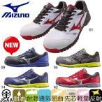 ミズノ 安全靴 MIZUNO C1GA1700 オールマイティ軽量タイプ ALMIGHTY LS セーフティーシューズ
