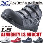 【あすつく 送料無料】安全靴 ミズノ MIZUNO オールマイティ軽量ミッドカット ALMIGHTY LS MID C1GA1802 女性 男性