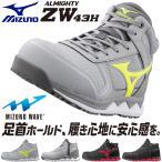 安全靴 ハイカット ミズノ MIZUNO ALMIGHTY ZW43H オールマイティ ZW43H 新作 新商品 先芯あり 限定 おしゃれ