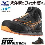 安全靴 ハイカット ミズノ MIZUNO ALMIGHTY HW51M BOA オールマイティ ダイヤル式 2021年 新作 限定モデル