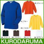 クロダルマ 25440J 子供用長袖Tシャツ ジュニア カジュアルウェア KURODARUMA