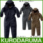 クロダルマ 54187 防寒ツナギ服 作業着 ツナギ 防寒ウエア KURODARUMA