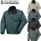 クロダルマ 54046 ジャンパー 多機能ポケット付き 作業着 防寒ウエア KURODARUMA