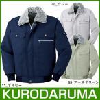 クロダルマ 54052 ジャンパー 作業着 防寒ウエア KURODARUMA