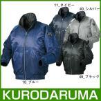 防寒ジャンパー クロダルマ ジャンパー 54505 作業着 防寒 作業服