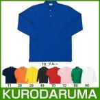 クロダルマ 25441 長袖ポロシャツ 作業着 長袖 ワークウエア KURODARUMA