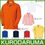 クロダルマ 25441J 子供用長袖ポロシャツ ジュニア 作業着 長袖 ワークウエア KURODARUMA