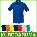 クロダルマ 26441 半袖ポロシャツ 作業着 半袖 ワークウエア KURODARUMA