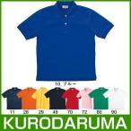 クロダルマ 26441L レディース半袖ポロシャツ 作業着 半袖 ワークウエア KURODARUMA